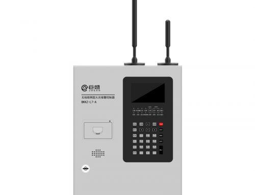 无线联网型火灾报警控制器 BKKZ-L7-A