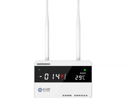 无线联网型消防网关 BKWG-L7-A