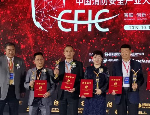 """喜报!巨感物联荣获CFIC2019中国消防安全产业大会""""消防科技创新品牌"""""""