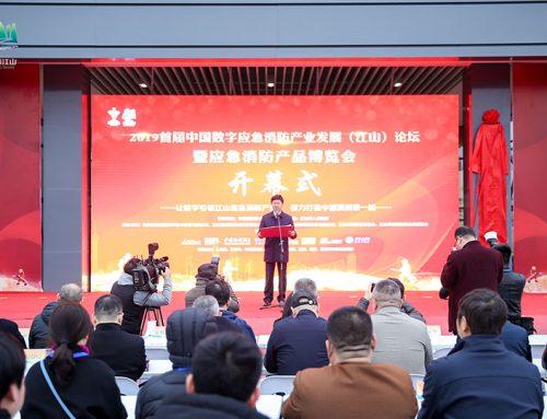 巨感物联闪亮2019首届中国数字应急消防产业发展论坛暨应急消防产品博览会