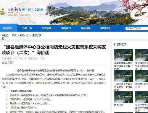 清大巨感中标泾县融媒体中心无线火灾自动报警项目